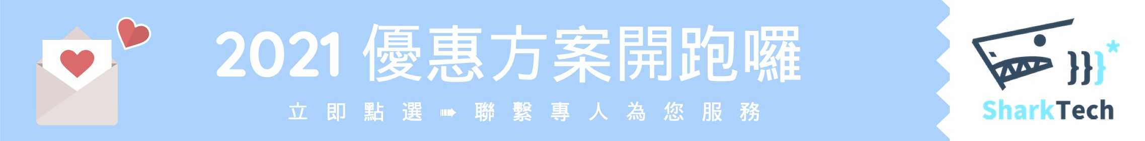 2021-seo方案優惠開跑中